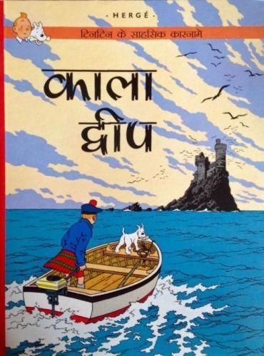 Tintin L'île noire  En langue HINDI (Inde)