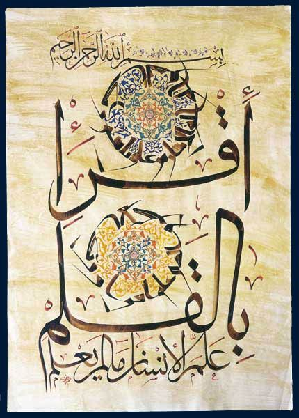 """Artful calligraphy of the first revelation of the Quran: """"Read in the name of thy Lord, who created."""" Who taught man with the pen, what he did not know before."""""""