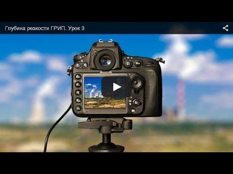 Обучение фотографии - Глубина резкости ГРИП - YouTube