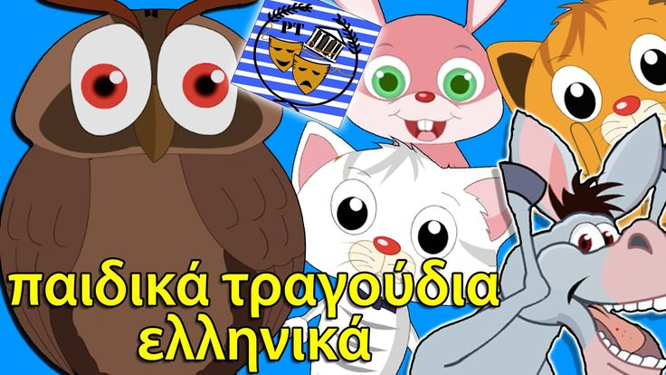 Η κουκουβάγια   παιδικά τραγούδια ελληνικά  Paidika Tragoudia Greek   An...