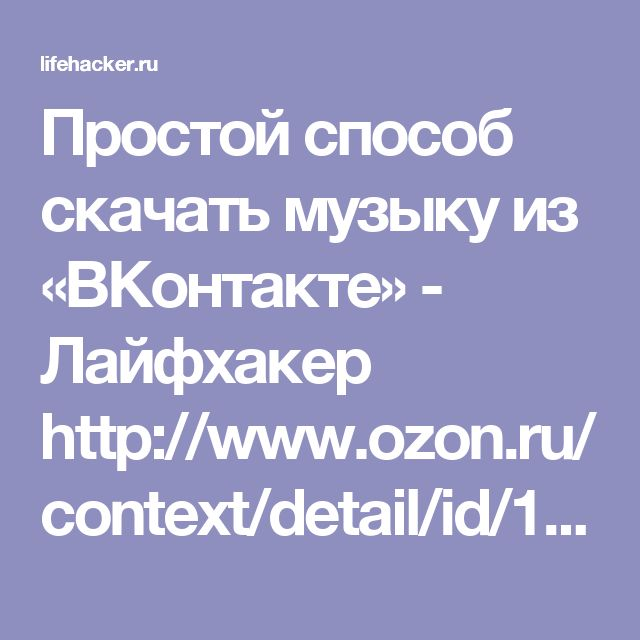 Простой способ скачать музыку из «ВКонтакте» - Лайфхакер http://www.ozon.ru/context/detail/id/136250265/         http://www.ozon.ru/context/detail/id/136250280/         https://www.amazon.com/x421-x442-x438-x445-Russian-ebook/dp/B01EVDZDBC?ie=UTF8 https://www.amazon.com/x421-x442-x438-x445-x434-ebook/dp/B01EVDZBFU?ie=UTF8 http://www.litres.ru/evgeniy-kislov/