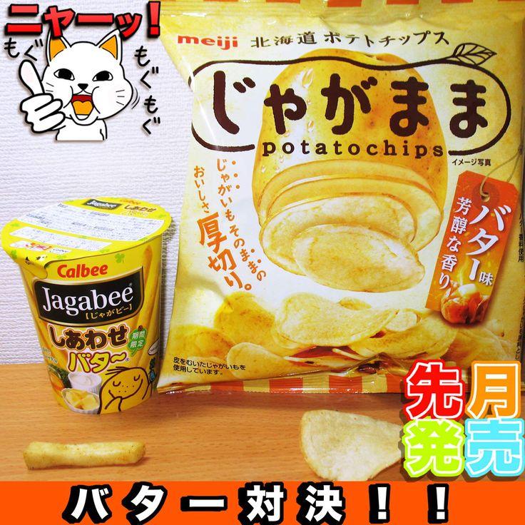 【週刊少年グルメ】今日3月20日(金)の夕食は、オリジナルの日本版は売切続出、韓国版は入手困難で社会現象にまでなったという『ポテトチップス しあわせバター』の先月発売されたじゃがビー版『じゃがビー しあわせバター』と、先月発売!『じゃがまま バター味』を食べてみました!  『じゃがビー しあわせバター』は『ポテトチップス しあわせバター』と味のバランスが少し違いますが似た傾向の味で、食感はじゃがじゃがしたじゃがビーのものになっておりとても美味しいです!今年発売されて食べたものなかでは一番好きな味でした!あまじょっぱい系のポテチが大丈夫なかたにオススメ!とても美味しかったので、筆者が描いてLINEアプリ内のLINEスタンプショップで発売中の『もぐもぐグルメニャンコ』公式LINEグルメスタンプからLINEスタンプを久しぶりにはりつけておきました 笑!『じゃがまま バター味』はマイルドなバター味と、硬派な感じのじゃがじゃが食感で美味しいです!  今日の食べ物をノリと気分で好みの順に並べて星をつけると、『じゃがビー しあわせバター』★5.0、『じゃがまま バター味』★4.5