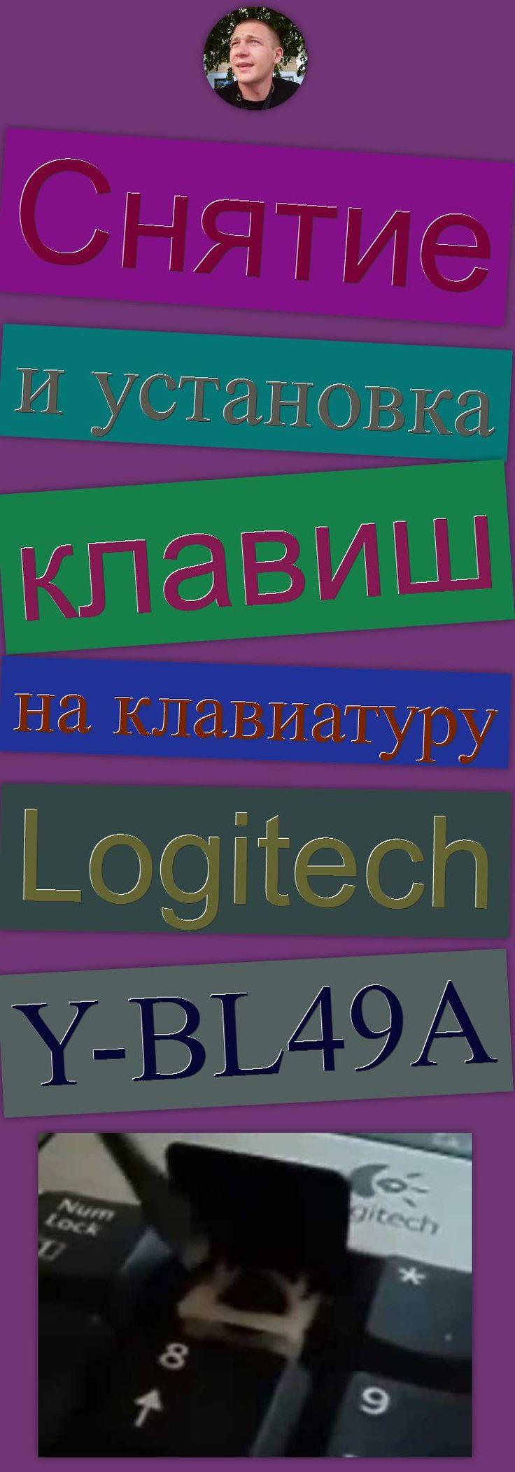 Снятие и установка клавиш на клавиатуру Logitech Y-BL49A клавишы, демонтаж клавиш, Racing Video Game (Video Game Genre), крепление клавиш, Toetsenbord, установка, монтаж клавиш, снятие, Logitech, ультра тонкие клавиши, Push-button
