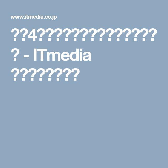 コレ4枚で分かる「ブロックチェーン」 - ITmedia エンタープライズ