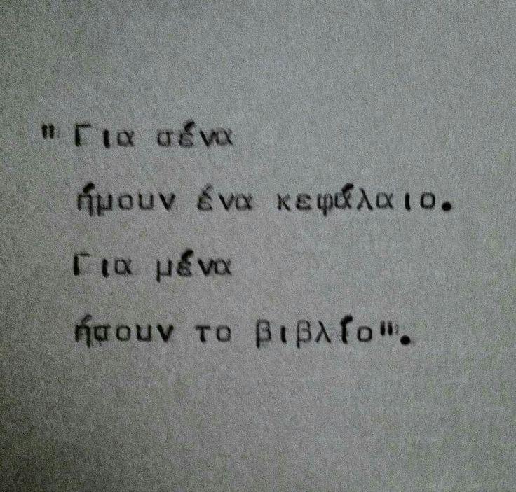Για μένα ήσουν..