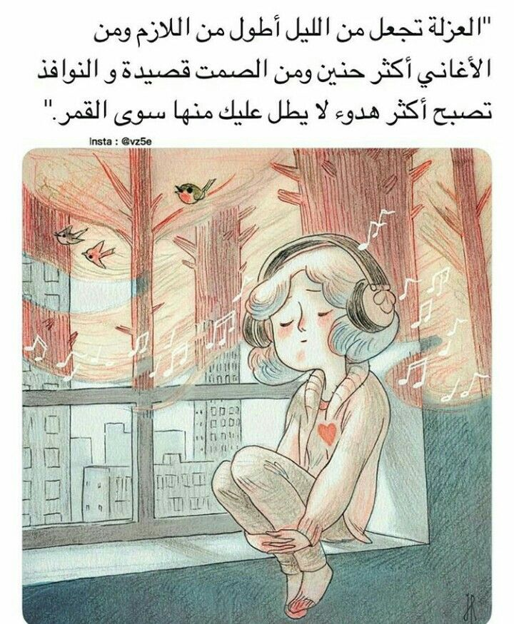 عشق السهر نلضم الليل بالنهار Arabic Quotes Funny Arabic Quotes Beautiful Arabic Words