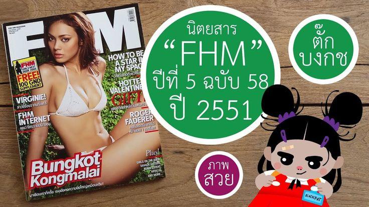 FHM MAGAZINE   ฉบับที่ 58   ตั๊ก บงกช คงมาลัย   ฉบับภาษาไทย
