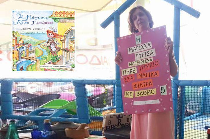 Οι εκδόσεις Γράφημα σε συνεργασία με το βιβλιοπωλείο Ολόγραμμα, στο πλαίσιο ενίσχυσης των δράσεων τους, παρουσίασαν στο Μακροχώρι Ημαθίας, το παραμύθι «Η μάγισσα Γύρισα Μαγείρισσα», της Χρυσάνθης Πρωτοψάλτου.