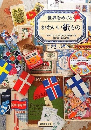 """""""世界をめぐる かわいい紙もの: ヨーロッパ、アジア、アフリカ…の古い紙、新しい紙"""" いつかこんな紙ものの本を出したいな"""
