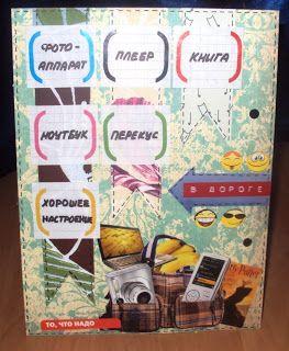 Когда делать нечего))): 20 smashbook page challenge. Что-то старое и любимые вещи в поездке