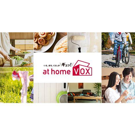 at home VOX(アットホームボックス)では、家、街、暮らしをテーマにした、さまざまな話題をお届けします。日本全国の「街の不動産店」やそこに住む人たちによる地域の最新ニュースやコラム情報が満載です。