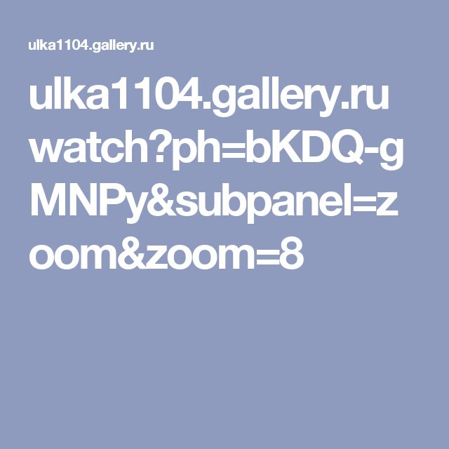 ulka1104.gallery.ru watch?ph=bKDQ-gMNPy&subpanel=zoom&zoom=8