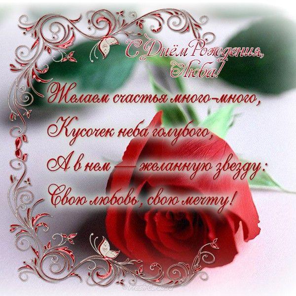 pozdravleniya-s-dnem-rozhdeniya-lyubu-otkritki foto 17