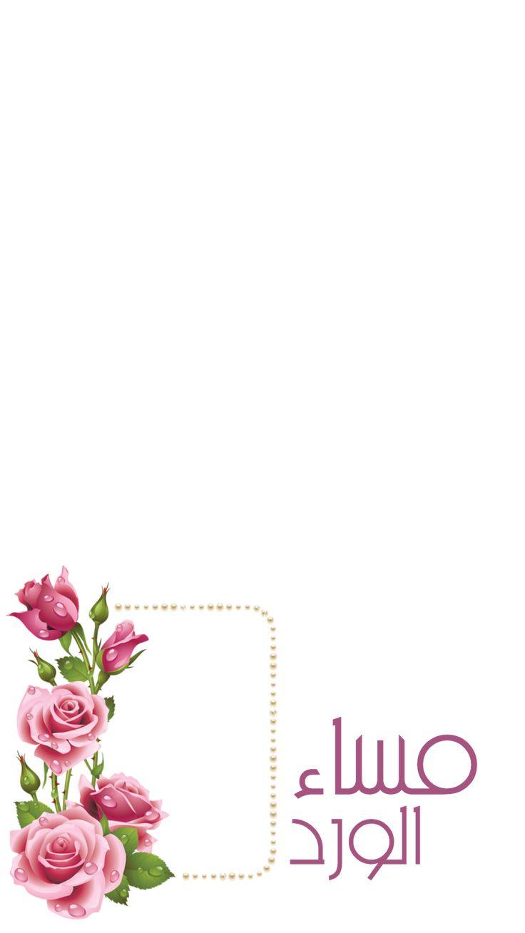 دكتور سناب فلاتر جاهزة السناب شات فلاتر مجانية مكتبة الفلاتر سناب شات Snapchat Geofilters Wedding Frames Geofilter