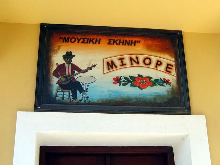 Greek island cafe sign in Pothia port on the island of Kalymnos