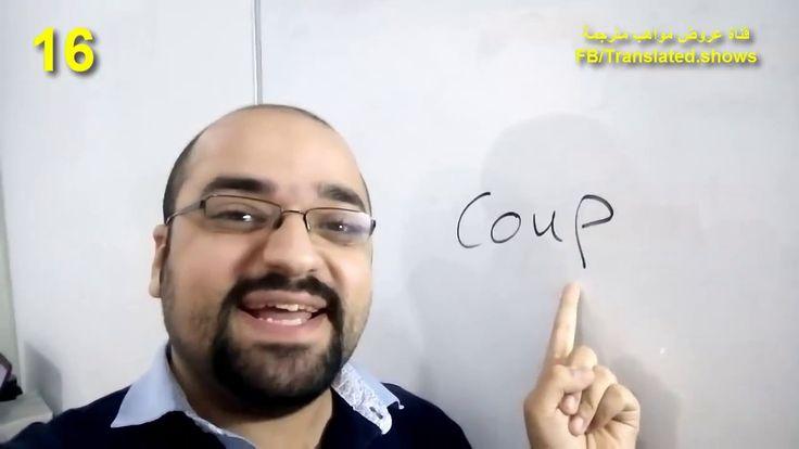 مدرس مصري ذو موهبة رائعة في تدريس الانجليزية بطريقة مضحكة جدا