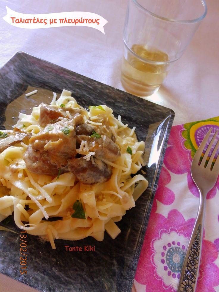 Tante Kiki: Ταλιατέλες με μανιτάρια πλευρώτους και σκόρδο