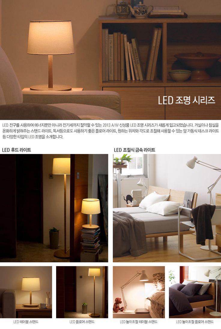 기획전 > LED 조명 시리즈MUJI 온라인스토어[www.mujikorea.net]