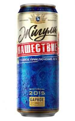 Original design of the can - Zhiguli Nashestvie - limited edition, special for the Russian music festival