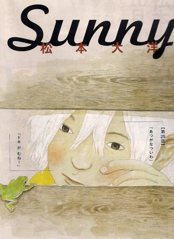 Taiyo Matsumoto- Sunny