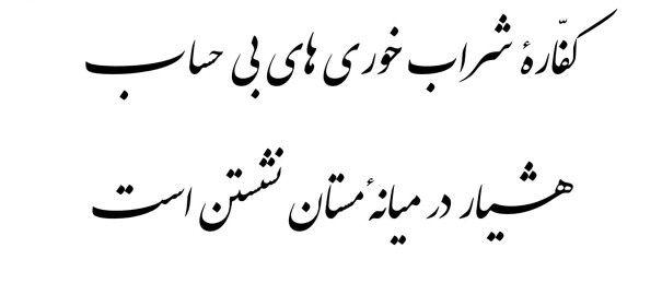 جناب صائب تبریزی