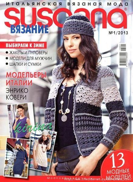 Схемы вязания свитеров журнал сюзанна