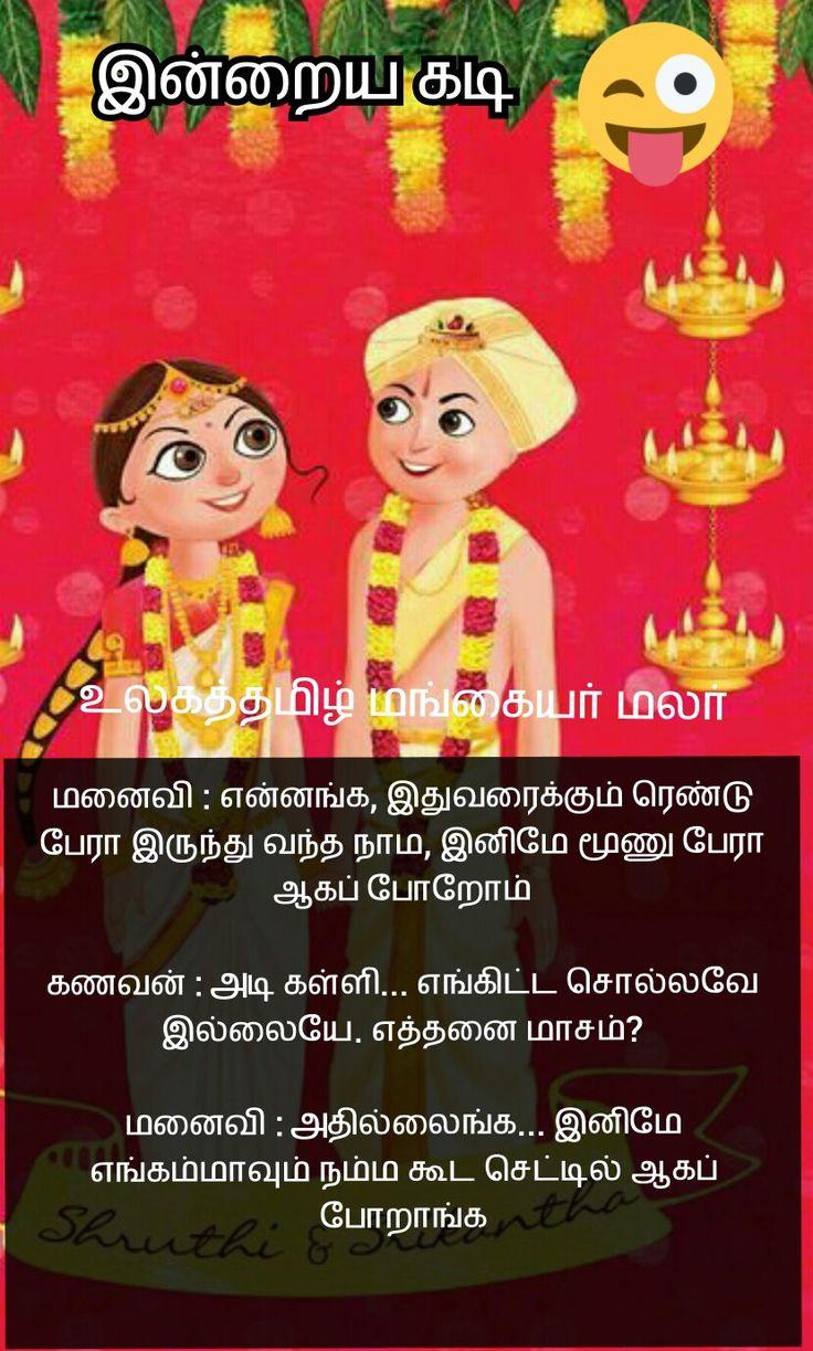 Pin by Tina Nisha on தமிழ் Tamil funny memes