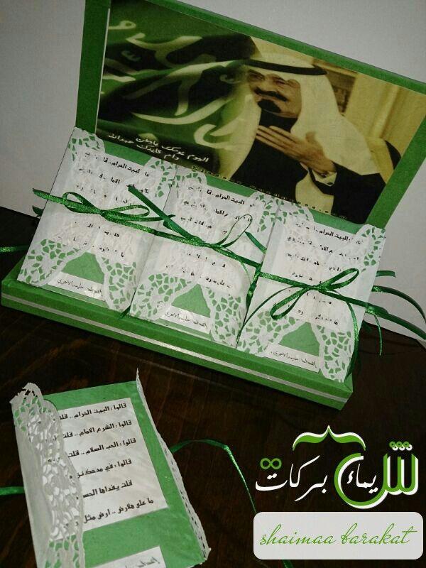 تصويري أعمال أفكار اليوم الوطني السعودية مطويات شيماءبركات Shaimaabarakat ابداعات يدوية Diy Gift Box House Cleaning Checklist Projects To Try