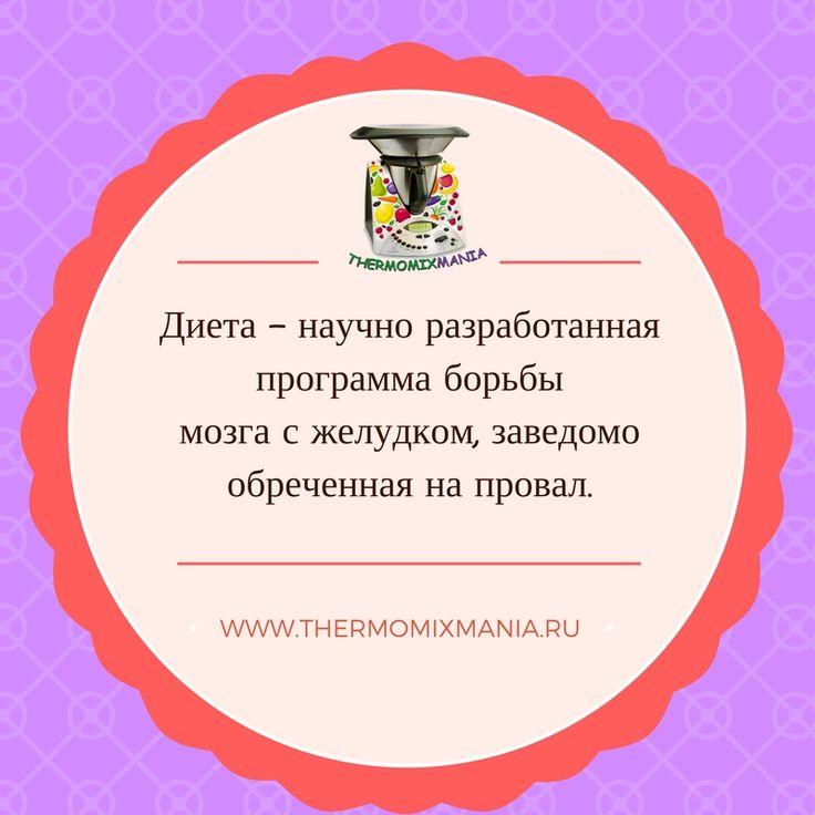 С пятницей!   #термомиксмания #рецептыТермомикс #thermomixmania #RezeptiThermomix #thermomix #термомикс #thermomix #рецепты #TM5 #TM31 #thermomixtm31 #термомикс31 #термомикс5 #thermomix5