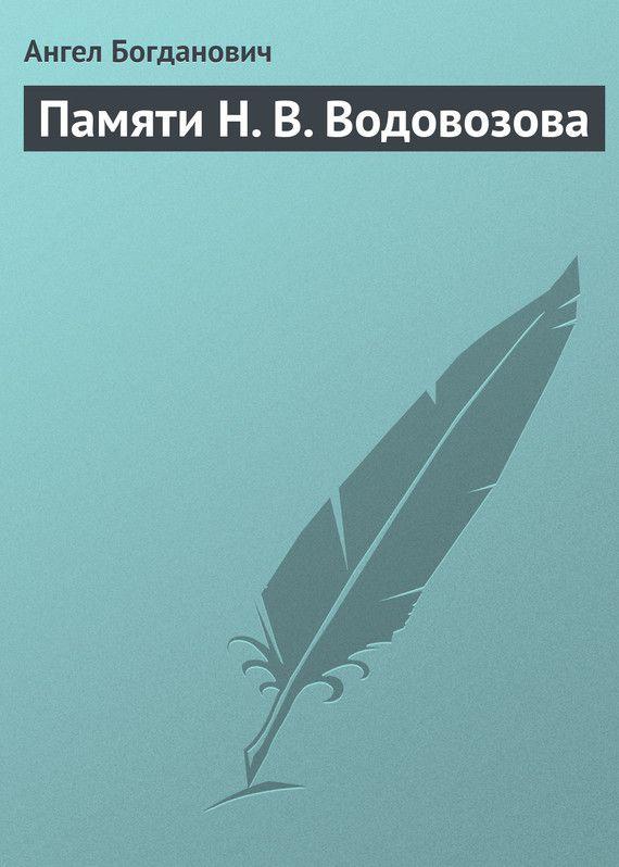 Памяти Н.В.Водовозова #книгавдорогу, #литература, #журнал, #чтение, #детскиекниги, #любовныйроман, #юмор
