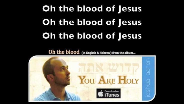 OH THE BLOOD (in Hebrew & English)  Thank you for the blood by which we are saved!  Dear Yeshua, thank you!