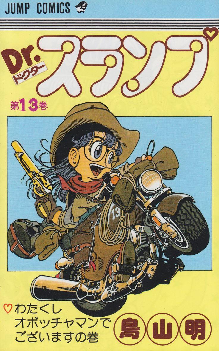 Amazon.co.jp: Dr.スランプ (第13巻) (ジャンプ・コミックス): 鳥山 明: 本