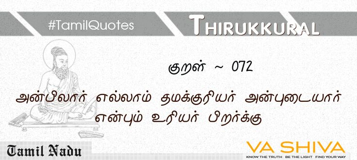 Those who are destitute of love appropriate all they have to themselves; but those who possess love consider even their bones to belong to others. #Thirukkural ~ 072