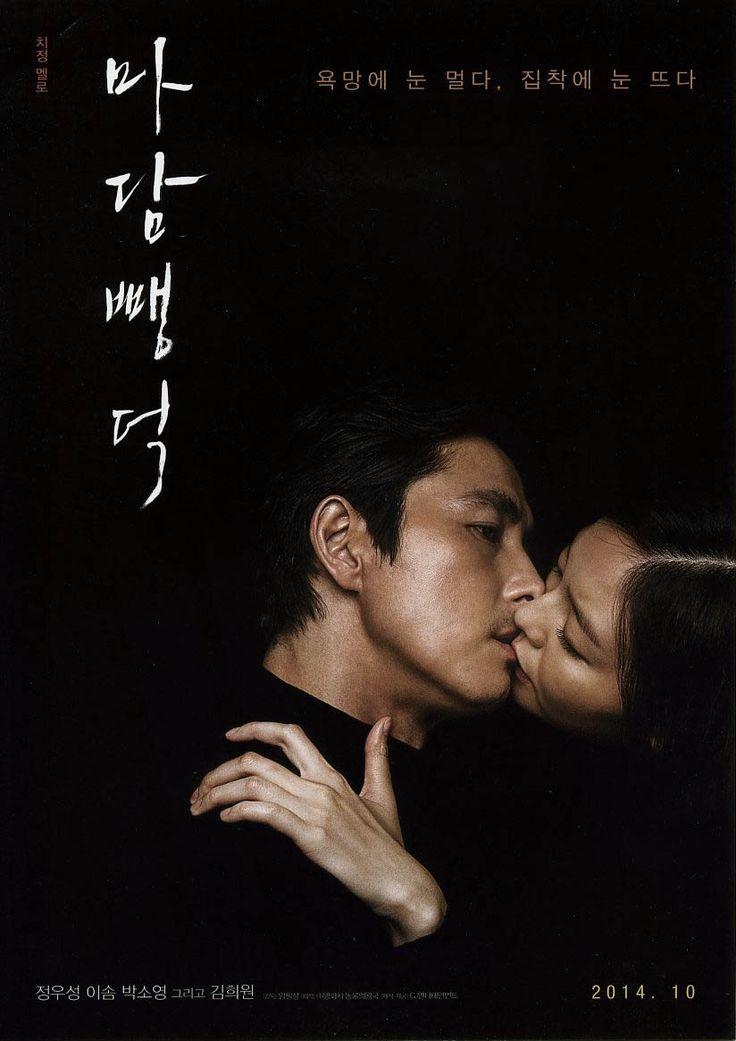 마담뺑덕 / moob.co.kr / [영화 찌라시, movie, 포스터, poster]