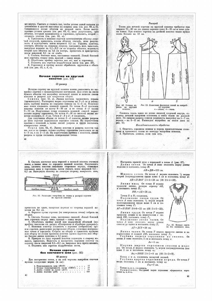 1964 Практическое пособие по кройке и шитью ч1 часть1 женская одежда