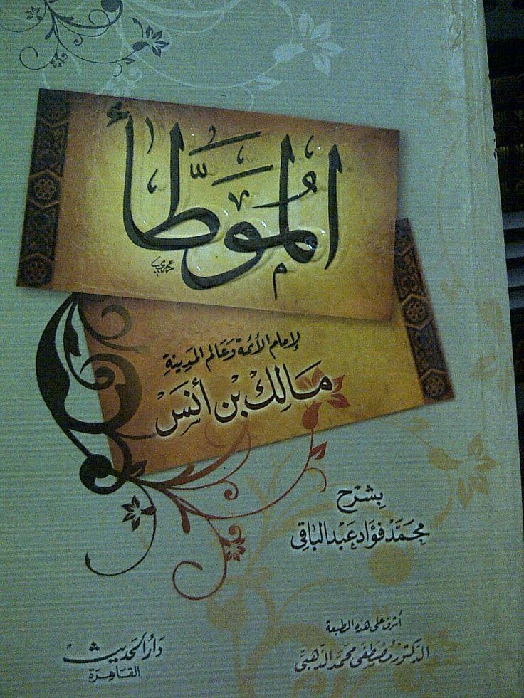 DAR AL-HADIT - PAMERAN BUKU ISLAM