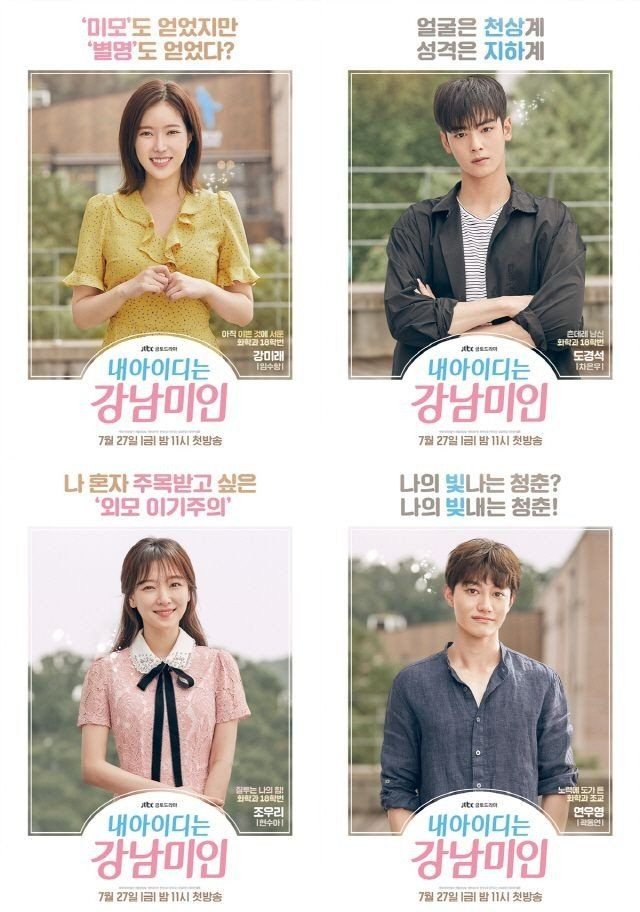 My favorite kdrama- #1 My id is Gangnam beauty | best movies