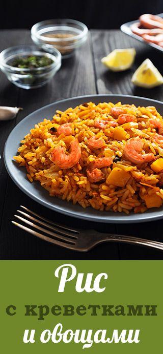 РИС С КРЕВЕТКАМИ И ОВОЩАМИ.Рецепт на русском. Рис рецепты, гарниры с рисом, рис с овощами, рис с креветками, рецепты с креветками, паэлья, рецепты, ризотто, рис с морепродуктами