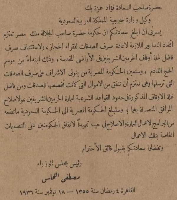 خطاب موجه من مصطفي النحاس باشا رئيس مجلس الوزراء الي وكيل وزارة خارجية المملكة العربية السعودية يخبره بموافقة حكومة ملك م Egypt History Old Egypt Pdf Books