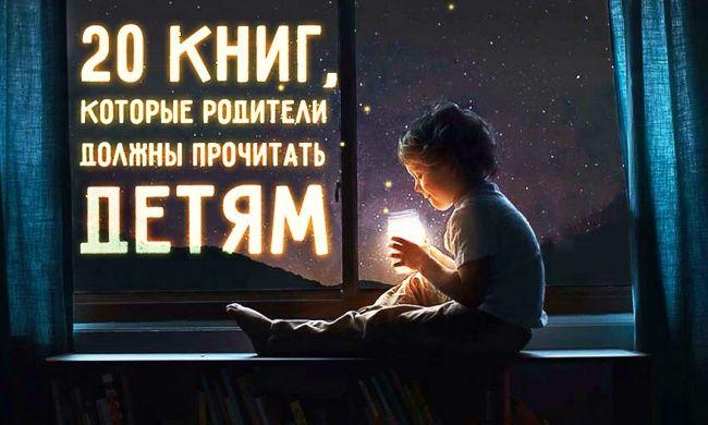 ...прежде чем те вырастут. Почитать ребенку сказку на ночь — это отличный повод серьезному взрослому, заваленному важными делами, на несколько минут погрузиться в любимые детские книги и пережить их заново. AdMe.ru собрал 20 книг, которые стоит прочитать и обсудить с детьми перед сном.