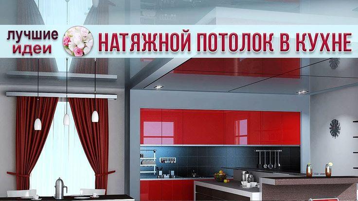 💗 Натяжной потолок на кухне - идеи дизайна #2