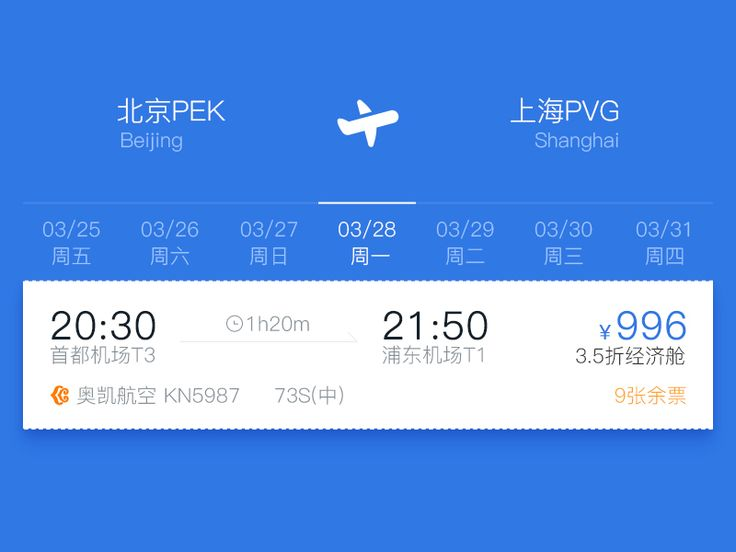 Flight Ticket booking for our app