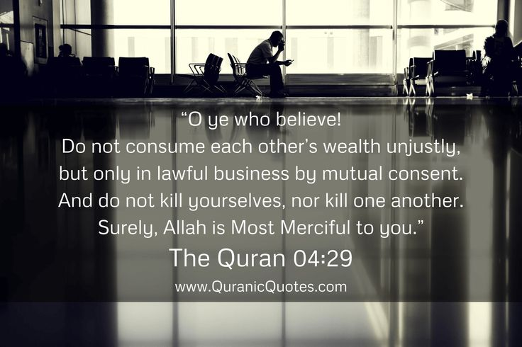 """#163 The Quran 04:29 (Surah an-Nisa) """"O ye who believe! Do not consume each other's wealth unjustly, but only in lawful business by mutual consent. And do not kill yourselves, nor kill one another. Surely, Allah is Most Merciful to you."""""""