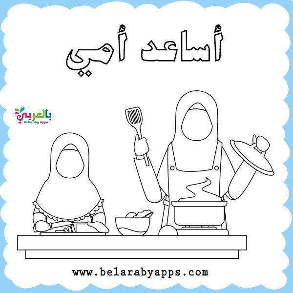 أوراق عمل تلوين آداب الطعام والشراب للاطفال بالعربي نتعلم In 2021 Peace Gesture Peace