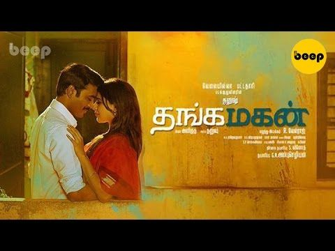 The first look of Thangamagan(VIP 2) released officially. The film featuring Dhanush, Samantha and Amy Jackson first poster is out. Check the first look here. The movie is directed and written by Velraj and is the sequel to the 2014 Indian Tamil Masala film, VIP ( Velaiilla Pattadhari). If You Like the video please SUBSCRIBE to our channel.