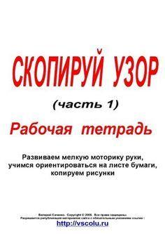 Скопируй узор_1-1 (494x700, 108Kb)