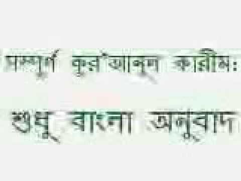 Complete / Full Bangla Quran (All 30-Para) | Shudhu Tarjuma