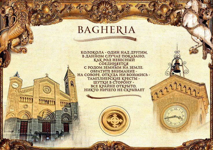 «КОРАБЕЛЬНЫЙ БОГ», книга Олега Гольцмана. Её Величество Сицилия! Интригующая Загадка не один век хранится в Вашей обители. Говорят, что «деловым людям» Сицилии нет равных в вопросах бизнеса – вы либо играете по правилам, либо... И почему сицилийцы так непохожи на итальянцев? Эти и многие другие вопросы призвана осветить книга – «КОРАБЕЛЬНЫЙ БОГ». Книга написана на основании научной экспедиции и совместных исследованиях Олега Гольцмана и Олега Мальцева. Стр. 40