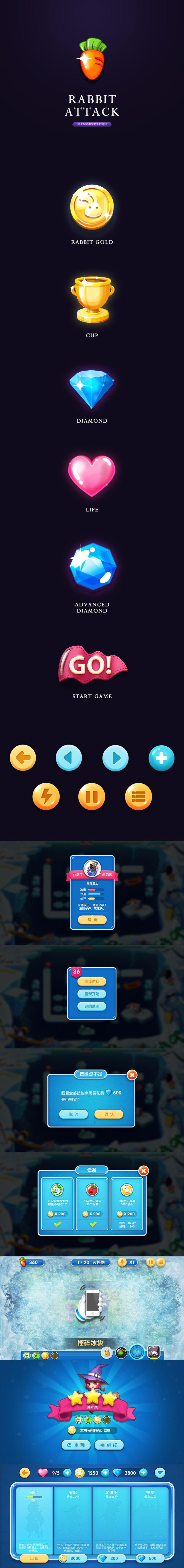 查看《Game Ui Design 进击的萝卜(原名:进击的兔子)》原图,原图尺寸:900x7677