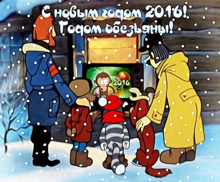 С новым годом 2016! Годом обезьяны!